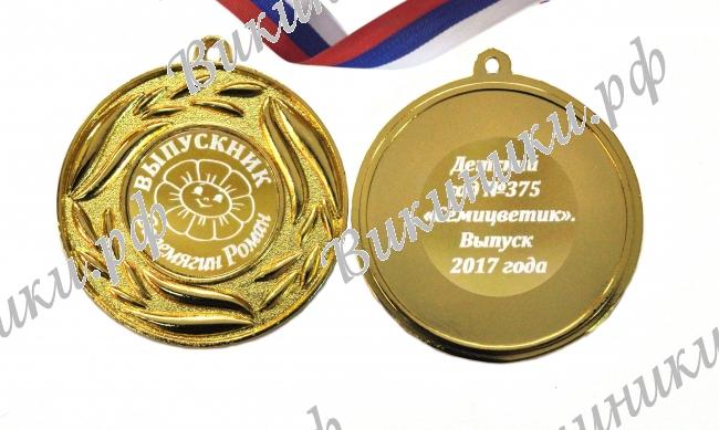 Медали на заказ для Выпускников Детского сада. - Медаль на заказ - Выпускник детского сада, именная - Семицветик (4 - 1694)