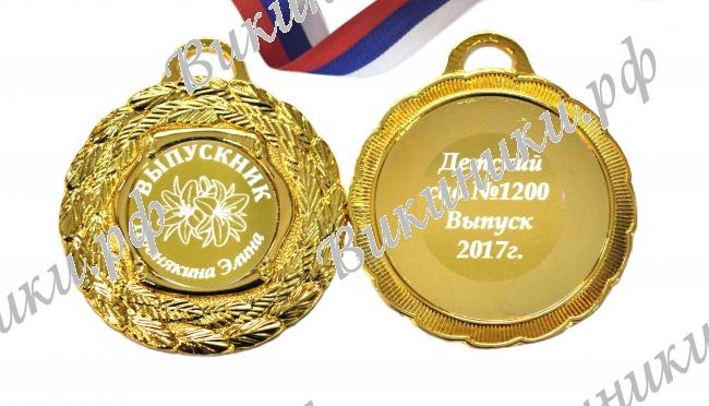 Медали на заказ для Выпускников Детского сада. - Медаль на заказ - Выпускник детского сада, именная - Цветок (5 - 4388)