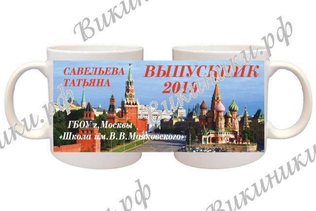 Кружки для ВЫПУСКНИКОВ - Кружки на заказ для выпускников - именные (7)