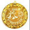 С днем учителя - Медаль
