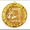 С днем учителя - Медаль С днем учителя - 70мм (БН - 67)