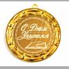 С днем учителя - Медаль С днем учителя - 70мм (БНД)