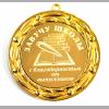 Завучу школы - Медаль для завуча школы (БНД)