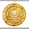 Директору школы - Медаль