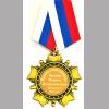 Первой учительнице - Орден-звезда Первой учительнице на заказ