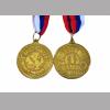 Медали для выпускников 1-го класса - Медаль для выпускника 1-го класса