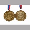 Учителю - Медаль - Лучшему учителю именная (МШ - С 23)