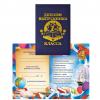 Дипломы для выпускников 1-го класса - Диплом об окончании 1-го класса (синий)