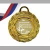 Медали для Выпускников - Медаль за успешное окончание школы.