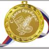Медали ПЕРВОКЛАССНИКАМ - ПРЕМИУМ - Медаль - С днем букваря (Б - 36)