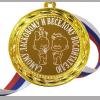 Медали для работников детского сада - Медаль - Самому ласковому и веселому воспитателю