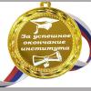 Медали для Выпускников - Медали за успешное окончание института