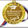 Медали для Выпускников - Медали за успешное окончание колледжа
