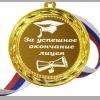 Медали для Выпускников - Медали за успешное окончание лицея