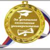 Медали для Выпускников - Медали за успешное окончание университета