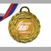 Учителю - Медаль - Лучшему учителю (5 - 70)