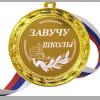 Завучу школы - Медаль