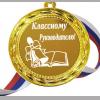 Классному руководителю - Медаль