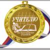 Учителю - Медаль Учителю (Б - 76)