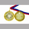 Медали на заказ Выпускникам 9 класса - Медаль
