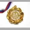Медали на заказ разные - Медаль - Отличник именная