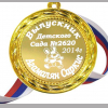 Медали на заказ для Выпускников Детского сада. - Медаль Выпускнику детского сада именная, на заказ (Б - 42)