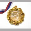 Медали на заказ разные - Медаль - Я ученик (1 - 74)