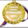 Медали НА ЗАКАЗ Первоклассникам - ПРЕМИУМ - Медаль Первокласснице именная, на заказ (Б-1400)