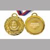 Медали на заказ для Выпускников Детского сада. - Медаль на заказ - именная (5 - 1633)
