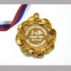 Медали НА ЗАКАЗ Первоклассникам - ПРЕМИУМ - Медаль Первокласснику именная, на заказ (1-3573)