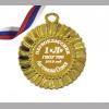 Медали НА ЗАКАЗ Первоклассникам - ПРЕМИУМ - Медаль Первокласснику именная, на заказ (3-3573)