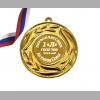 Медали НА ЗАКАЗ Первоклассникам - ПРЕМИУМ - Медаль Первокласснику именная, на заказ (4-3573)