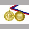 Медали на заказ для Выпускников Детского сада. - Медаль на заказ - Выпускник детского сада, именная - Аист