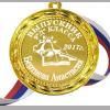 Медали на заказ для Выпускников - Медаль на заказ Выпускник 11 класса, именные (Б - 5101)