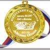 Медали на заказ для Выпускников - Медаль на заказ Выпускник 11 класса 2022г, именные (Б - 5102)