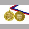 Завучу школы - Медаль именная для Завуча школы, на заказ (Б - С 17)