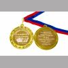 Учителю - Медаль для Любимой учительницы именная, на заказ (Б - С 19)