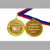 Классному руководителю - Медаль на заказ
