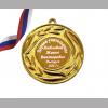 Первой учительнице - Медаль Первой учительнице на заказ (4 - С 21)
