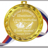 Первой учительнице - Медаль для Первой учительницы на заказ, именная (Б - С 20)