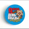 9 Мая - Значок с 9 мая  (2)