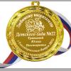 Медали для работников детского сада - Медаль именная - Любимому воспитетелю