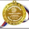 Учителю - медаль на заказ для учителя - именная (Б - Д 5)