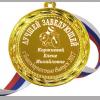 Медали для работников детского сада - медаль именная - Лучшей заведующей
