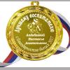 Медали для работников детского сада - медаль именная - Лучшему воспитателю