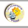 Значки выпускнику начальной школы - Значок - За отличную учебу