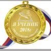 Медали НА ЗАКАЗ Первоклассникам - ПРЕМИУМ - Медали на заказ - Я ученик (Б-6986)