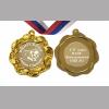 Медали на заказ для Выпускников начальной школы - Медали на заказ для выпускников начальной школы - именные (1 - 77)