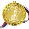 Медали на заказ для Выпускников начальной школы - Медали на заказ для выпускников начальной школы - именные (Б - 78)