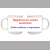 Кружки для РАБОТНИКОВ ДОУ - Кружки на заказ - именные